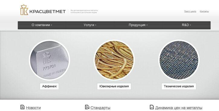 Красцветмет_официальный_сайт.jpg